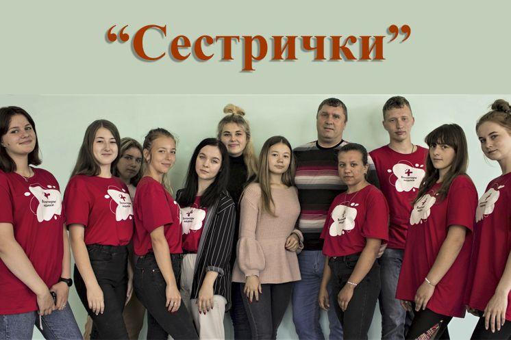 Студенческий трудовой отряд «Сестрички».