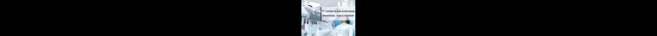 """Повышение квалификации """"Стоматологическая помощь населению"""""""