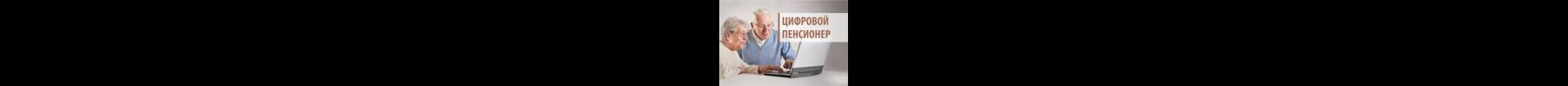 Информационная грамотность для пожилых людей