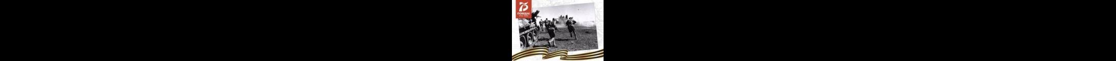Классный час. К 75-летию окончания ВОВ (Куличкина И.Г)