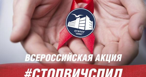 """""""#СТОПВИЧ/СПИД"""" Флэшмоб (итоги)"""