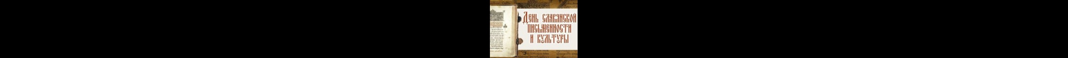 День славянской письменности и культуры. Классный час. 45гр. (Татаренко Л.В.)