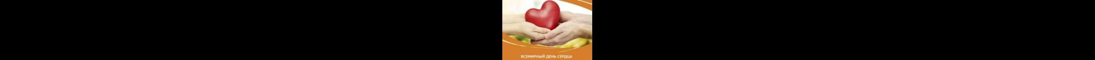 Всемирный день сердца!