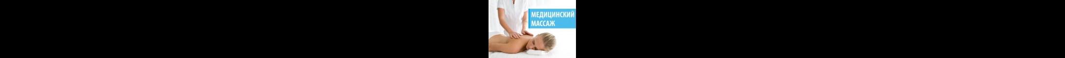 """""""Медицинский массаж"""". Проф. переподготовка."""
