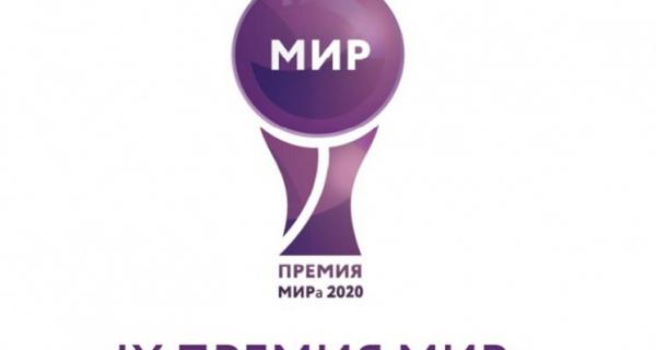 """Финал Международного конкурса """"Премия МИРа-2020"""""""