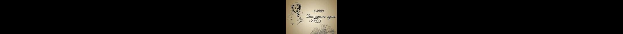Интересно о русском языке