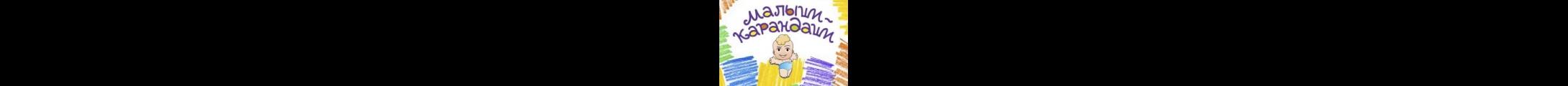 «Малыши - карандаши» - викторина!